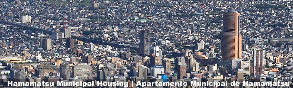 静岡県浜松市の市営住宅情報|浜松市営住宅管理センター、浜松市営住宅 ...